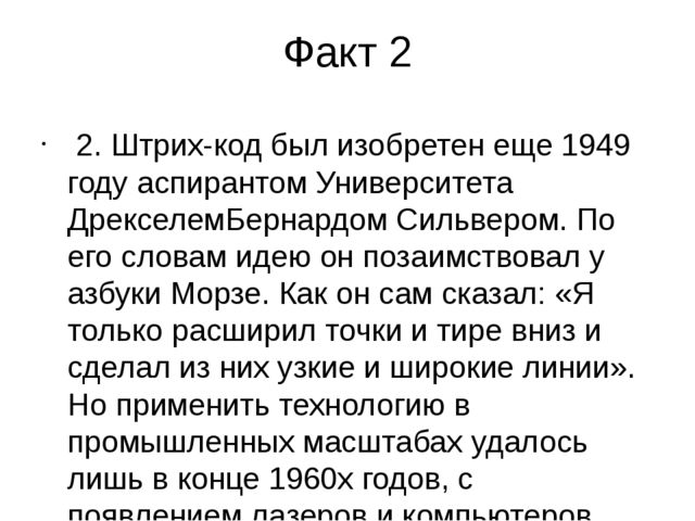 Факт 2 2. Штрих-код был изобретен еще 1949 году аспирантом Университета Дрек...