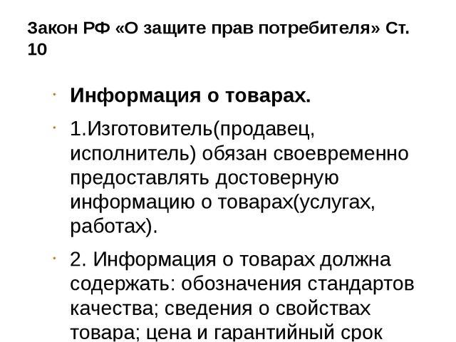 Закон РФ «О защите прав потребителя» Ст. 10 Информация о товарах. 1.Изготовит...