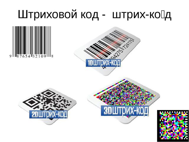 Штриховой код - штрих-ко́д