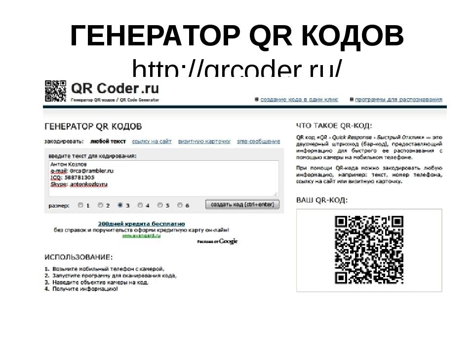 ГЕНЕРАТОР QR КОДОВ http://qrcoder.ru/