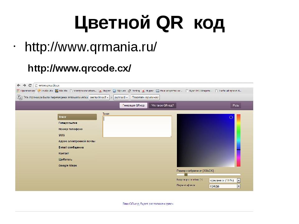 Цветной QR код http://www.qrmania.ru/ http://www.qrcode.cx/
