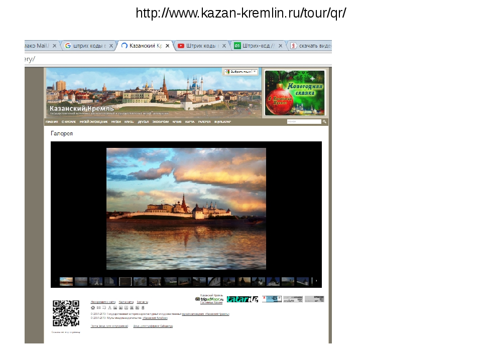 http://www.kazan-kremlin.ru/tour/qr/