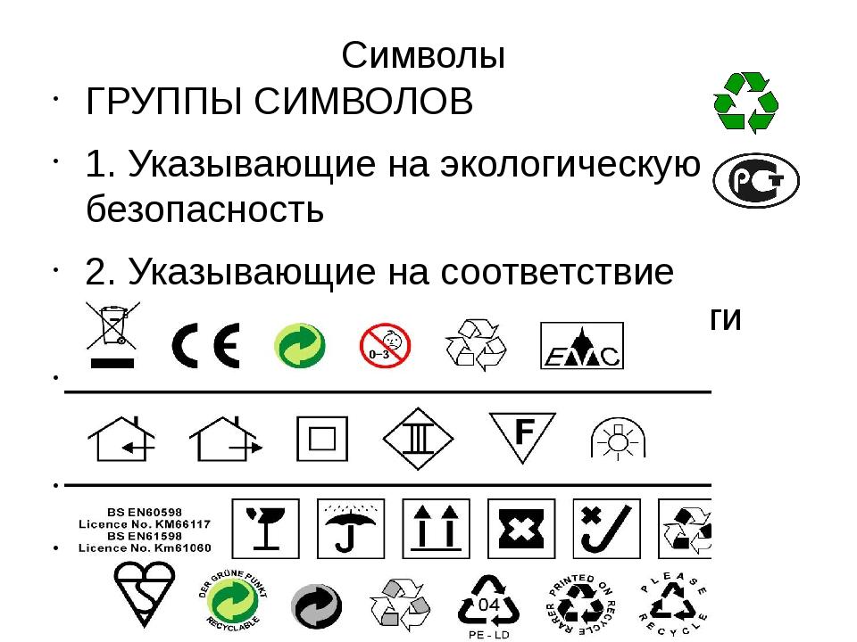 Символы ГРУППЫ СИМВОЛОВ 1. Указывающие на экологическую безопасность 2. Указы...