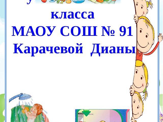 Паспорт здоровья ученицы 1 «Г» класса МАОУ СОШ № 91 Карачевой Дианы