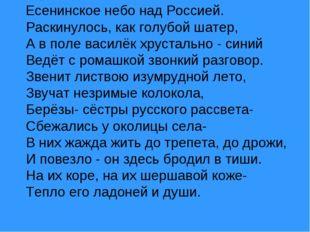 Есенинское небо над Россией. Раскинулось, как голубой шатер, А в поле василё