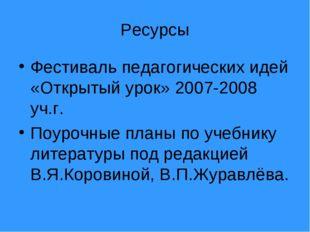 Ресурсы Фестиваль педагогических идей «Открытый урок» 2007-2008 уч.г. Поурочн