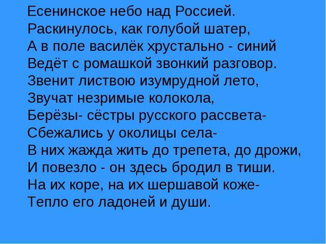 Есенинское небо над Россией. Раскинулось, как голубой шатер, А в поле василё...
