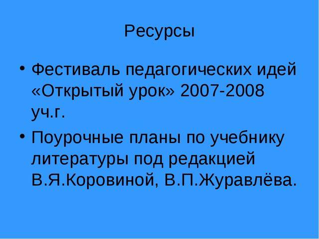 Ресурсы Фестиваль педагогических идей «Открытый урок» 2007-2008 уч.г. Поурочн...