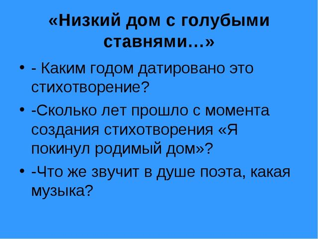«Низкий дом с голубыми ставнями…» - Каким годом датировано это стихотворение?...