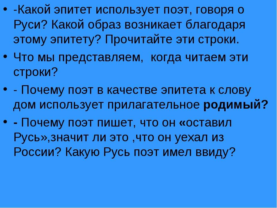 -Какой эпитет использует поэт, говоря о Руси? Какой образ возникает благодаря...