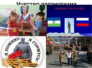 Чувство патриотизма