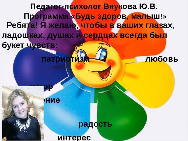 Педагог-психолог Внукова Ю.В. Программа «Будь здоров, малыш!» Ребята! Я желаю...