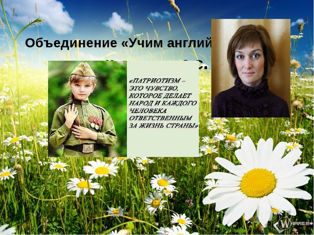 Объединение «Учим английский», ПДО Карданова З.С.