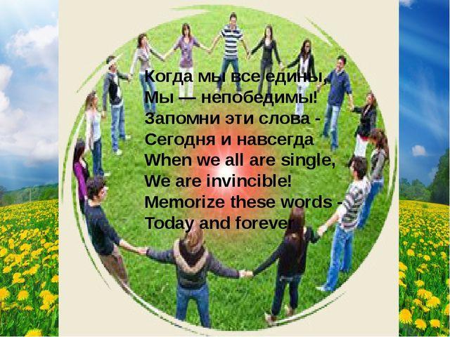 Когда мы все едины, Мы — непобедимы! Запомни эти слова - Сегодня и навсегда W...