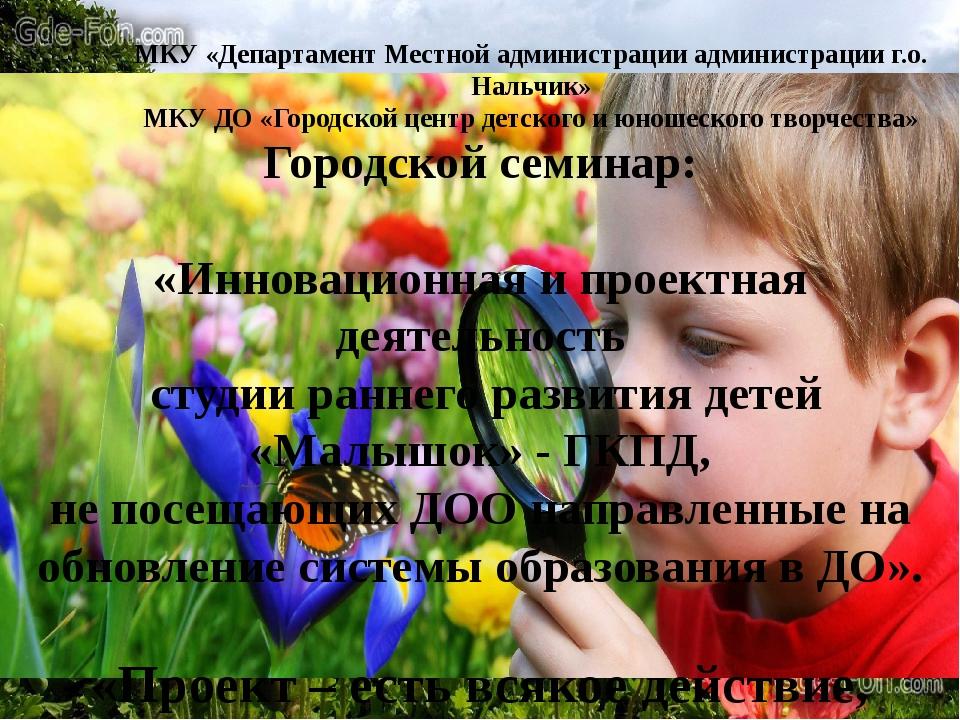 МКУ «Департамент Местной администрации администрации г.о. Нальчик» МКУ ДО «Г...