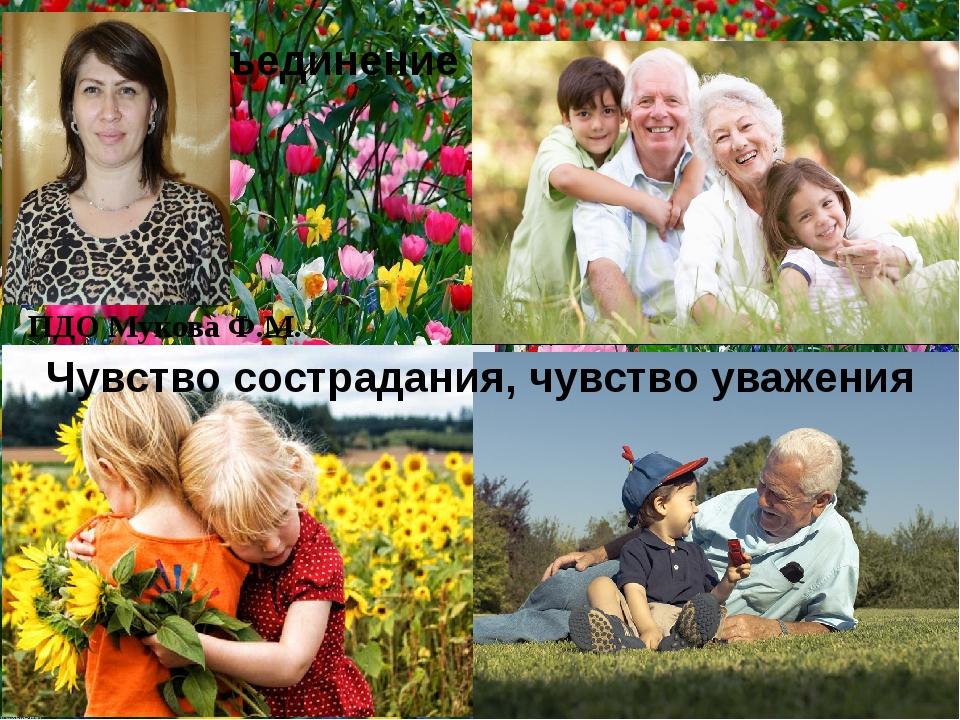 Объединение «Древо жизни» Чувство сострадания, чувство уважения ПДО Мукова Ф.М.