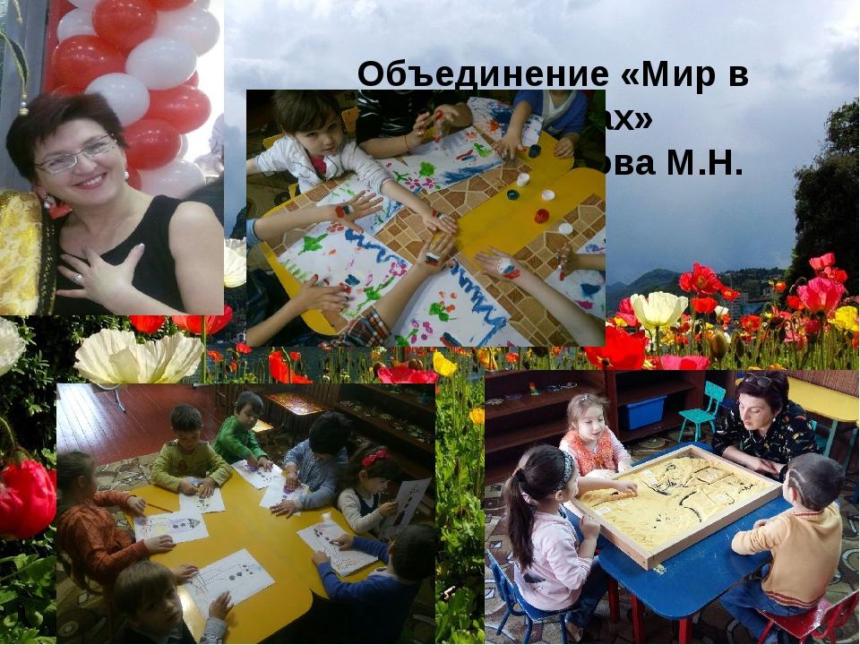 Объединение «Мир в ладошках» ПДО Агамирова М.Н.