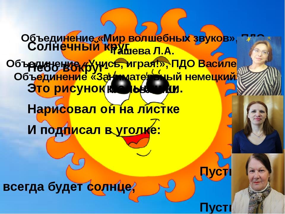 Объединение «Мир волшебных звуков», ПДО Ташева Л.А. Объединение «Учись, игра...