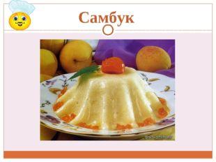 Самбук