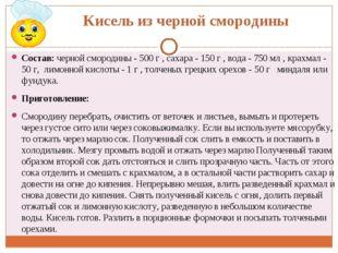 Кисель из черной смородины Состав: черной смородины - 500 г , сахара - 150 г