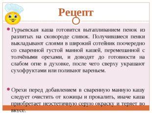 Рецепт Гурьевская каша готовится вытапливанием пенок из разлитых на сковороде
