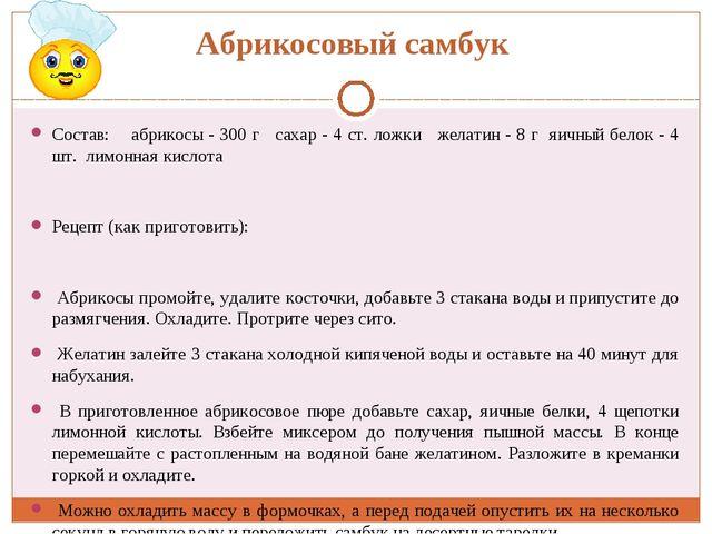 Абрикосовый самбук Состав: абрикосы - 300 г сахар - 4 ст. ложки желатин - 8 г...