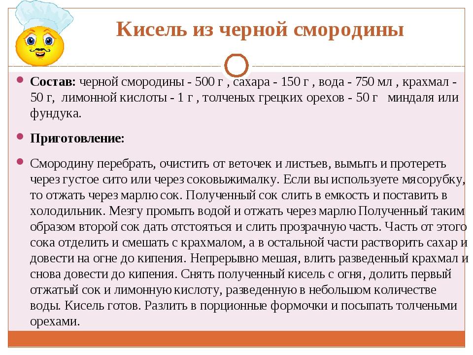 Кисель из черной смородины Состав: черной смородины - 500 г , сахара - 150 г...