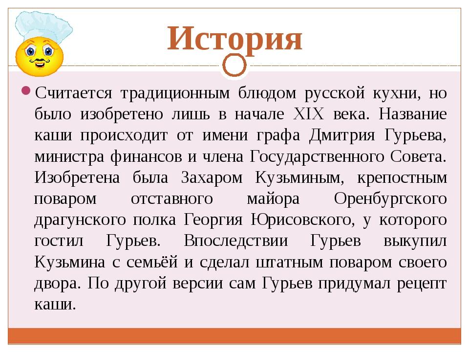 История Считается традиционным блюдом русской кухни, но было изобретено лишь...