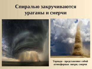 Спиралью закручиваются ураганы и смерчи Торнадо - представляют собой атмосфер