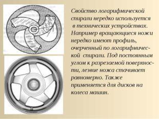 Свойство логарифмической спирали нередко используется в технических устройств