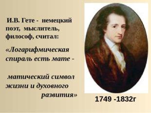 1749 -1832г И.В. Гете - немецкий поэт, мыслитель, философ, считал: «Логарифм