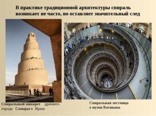 . В практике традиционной архитектуры спираль возникает не часто, но оставляе