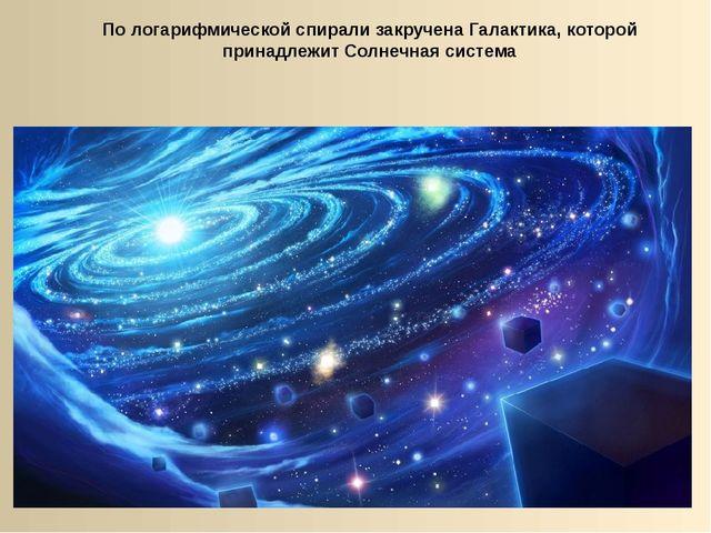 По логарифмической спирали закручена Галактика, которой принадлежит Солнечная...