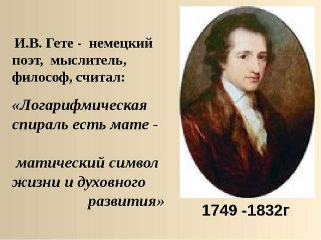 1749 -1832г И.В. Гете - немецкий поэт, мыслитель, философ, считал: «Логарифм...
