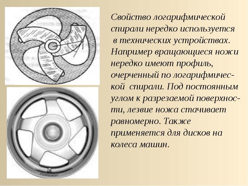 Свойство логарифмической спирали нередко используется в технических устройств...