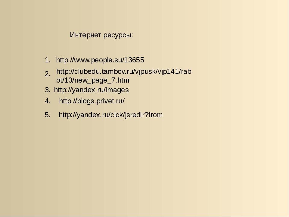 http://www.people.su/13655 Интернет ресурсы: http://clubedu.tambov.ru/vjpusk/...