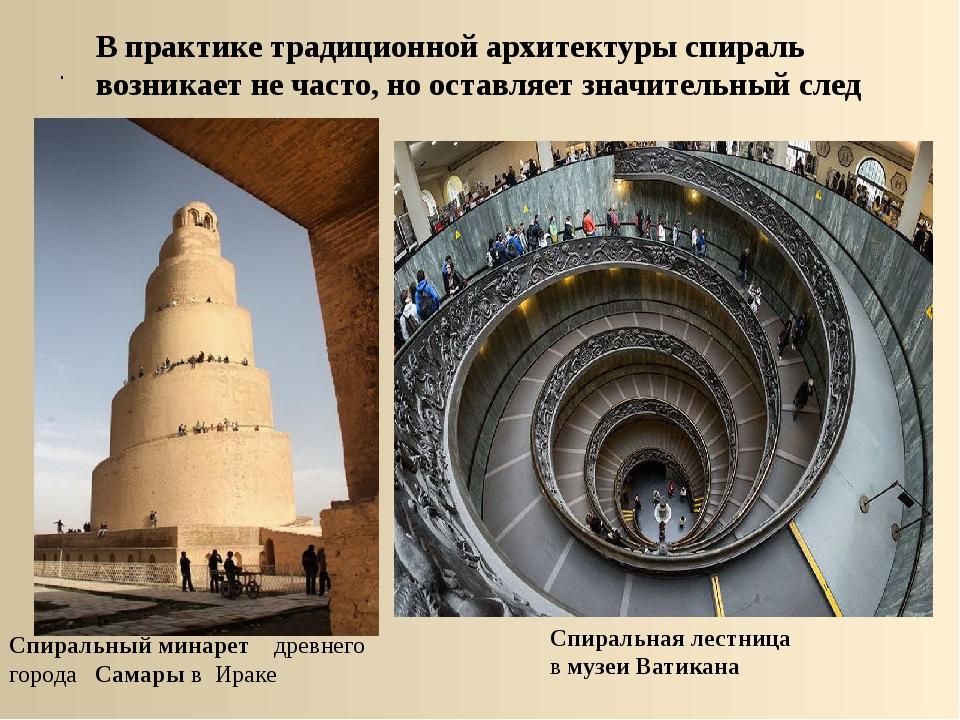 . В практике традиционной архитектуры спираль возникает не часто, но оставляе...