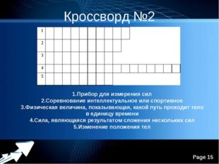Кроссворд №2 1.Прибор для измерения сил 2.Соревнование интеллектуальное или с