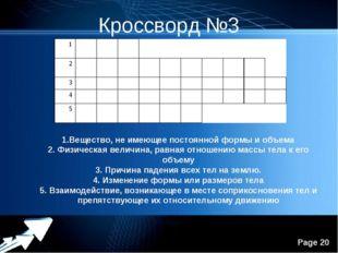 Кроссворд №3 1.Вещество, не имеющее постоянной формы и объема 2. Физическая в