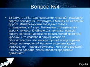 Вопрос №4 18 августа 1851 года император Николай I совершил первую поездку из