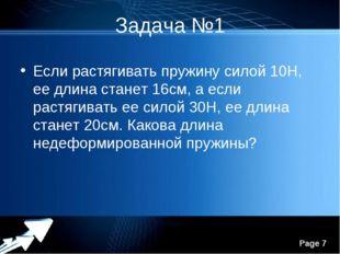 Задача №1 Если растягивать пружину силой 10Н, ее длина станет 16см, а если ра