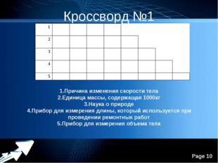Кроссворд №1 1.Причина изменения скорости тела 2.Единица массы, содержащая 10
