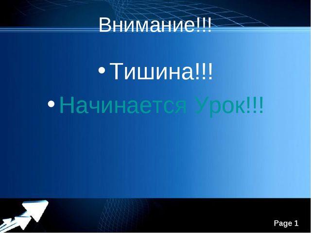 Внимание!!! Тишина!!! Начинается Урок!!! Powerpoint Templates Page *