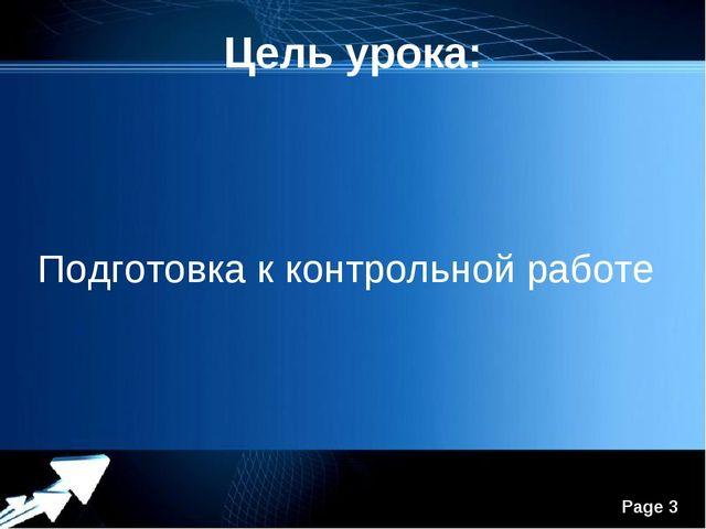 Цель урока: Подготовка к контрольной работе Powerpoint Templates Page *