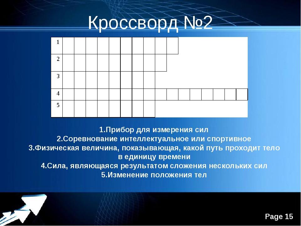 Кроссворд №2 1.Прибор для измерения сил 2.Соревнование интеллектуальное или с...