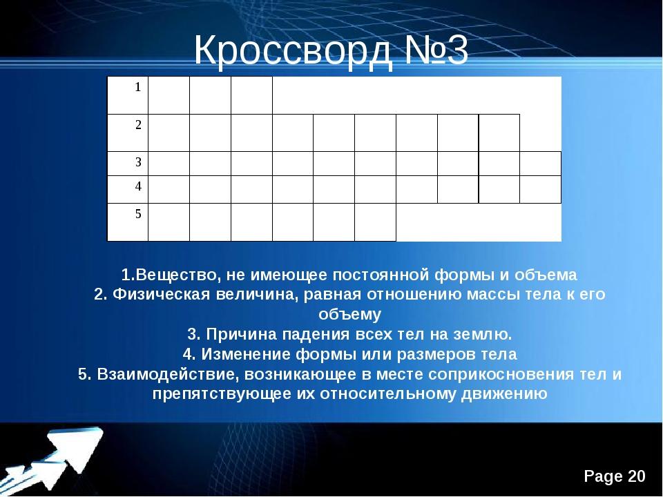 Кроссворд №3 1.Вещество, не имеющее постоянной формы и объема 2. Физическая в...