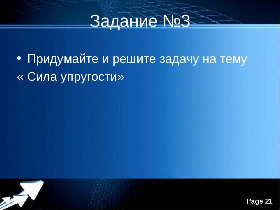 Задание №3 Придумайте и решите задачу на тему « Сила упругости» Powerpoint Te...