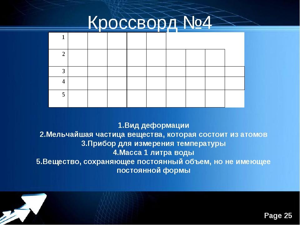 Кроссворд №4 1.Вид деформации 2.Мельчайшая частица вещества, которая состоит...