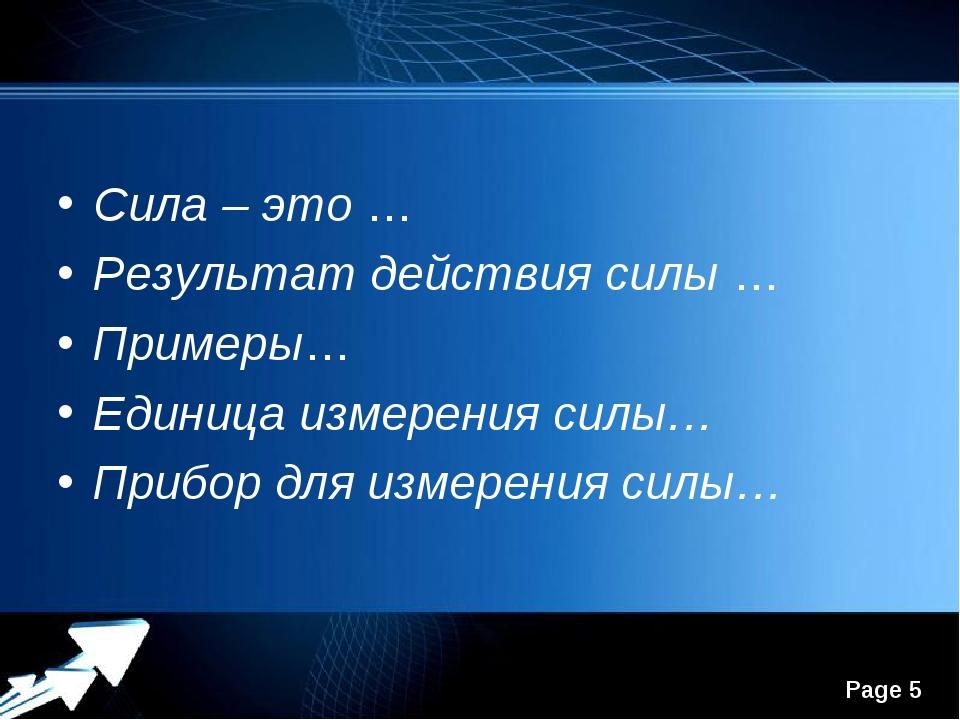 Сила – это … Результат действия силы … Примеры… Единица измерения силы… Прибо...