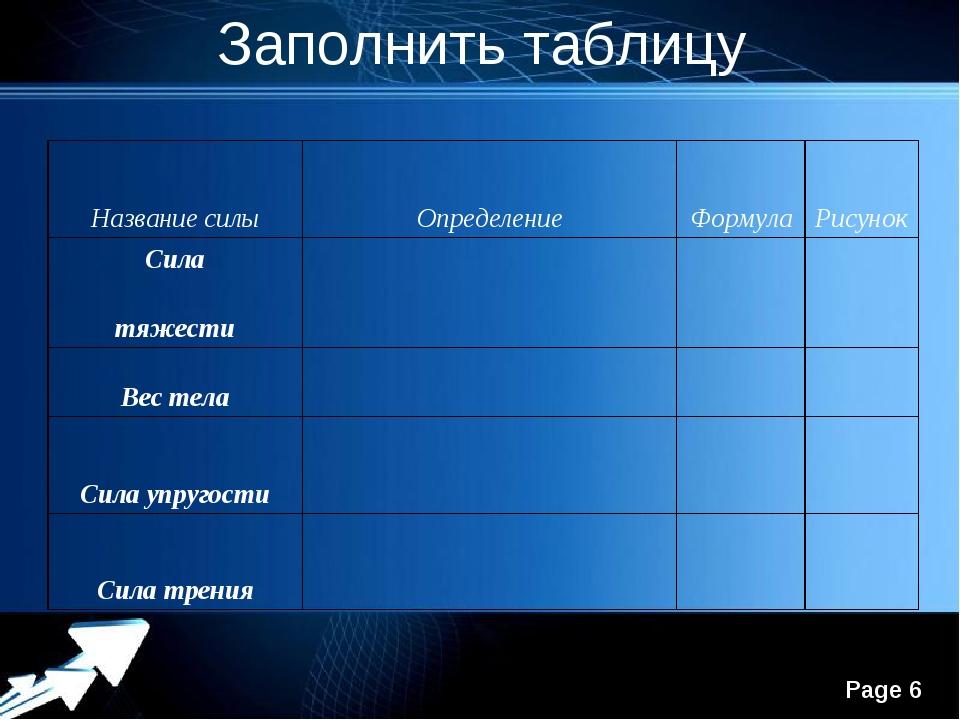 Заполнить таблицу Powerpoint Templates Page *